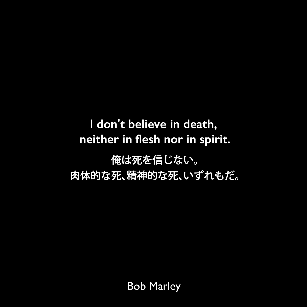 ボブマーリー 死因