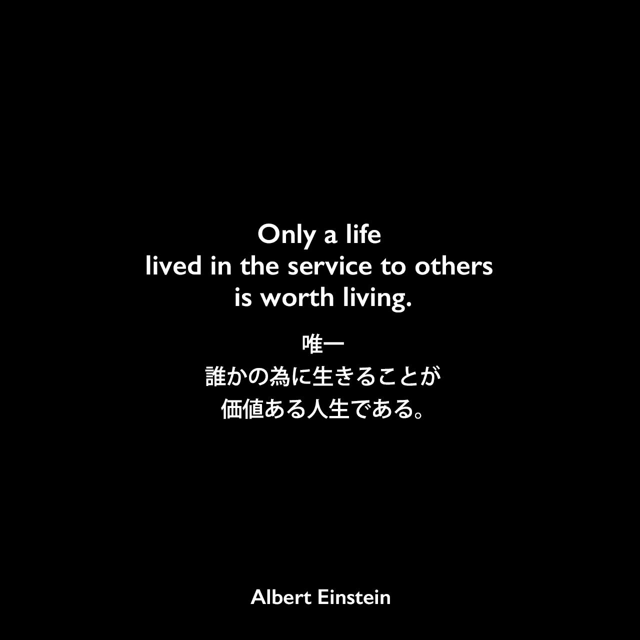 46の名言とエピソードで知るアルバート アインシュタイン 英語と和訳