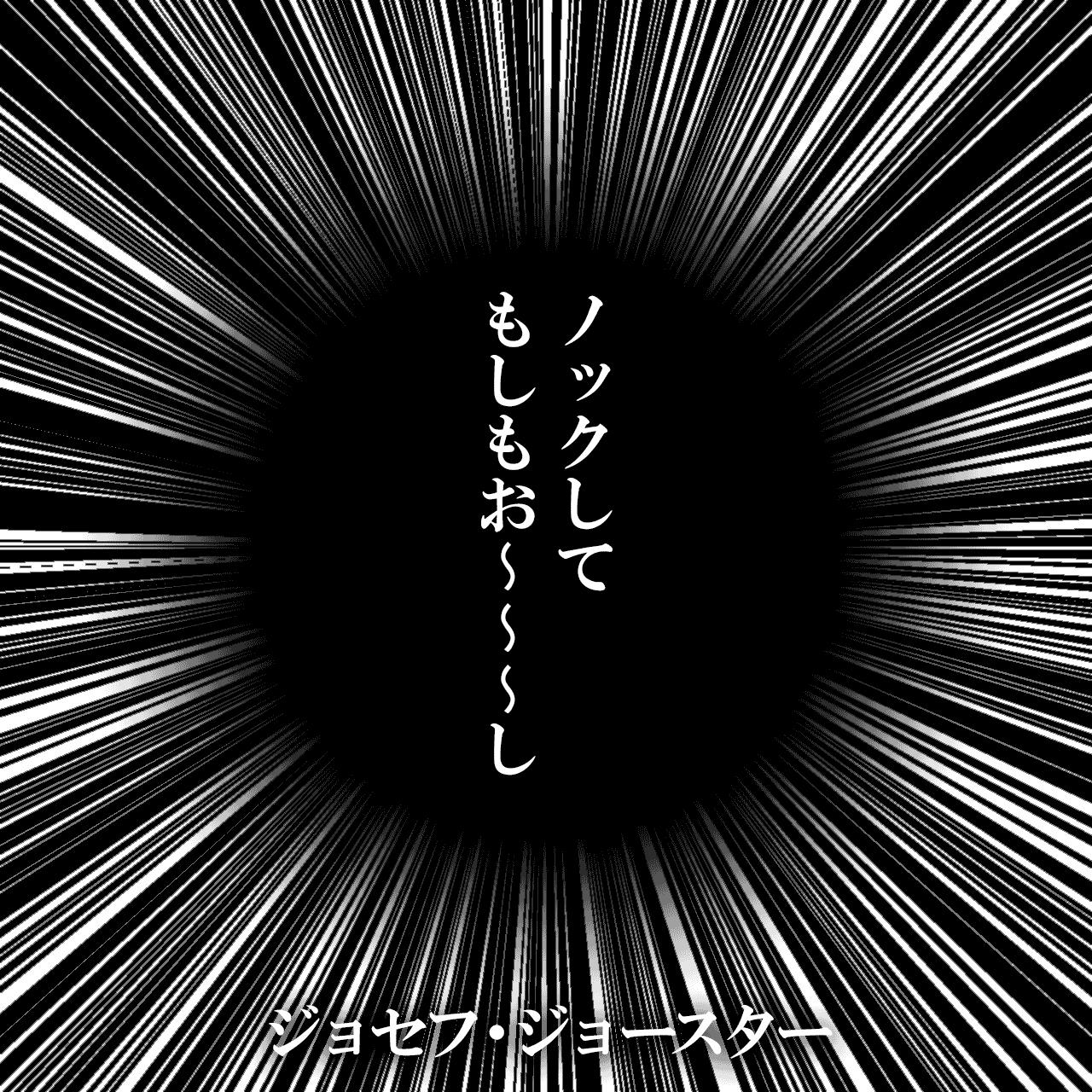 ノックしてもしもお〜〜〜し(引用元:ジョジョの奇妙な冒険 Part2 戦闘潮流 『柱の男』より)