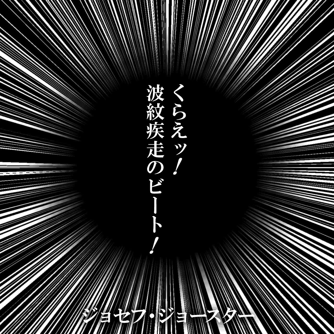 くらえッ!波紋疾走のビート!(引用元:ジョジョの奇妙な冒険 Part2 戦闘潮流 『炎・流法 エシディシ その(3)』より)