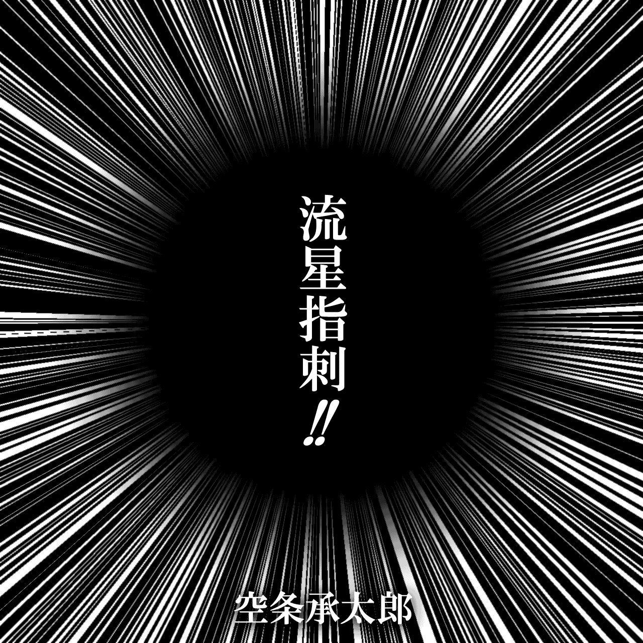 流星指刺!! (スターフィンガー)(引用元:ジョジョの奇妙な冒険 Part3 スターダストクルセイダース 『暗青の月(ダークブルームーン) その(3)』より)