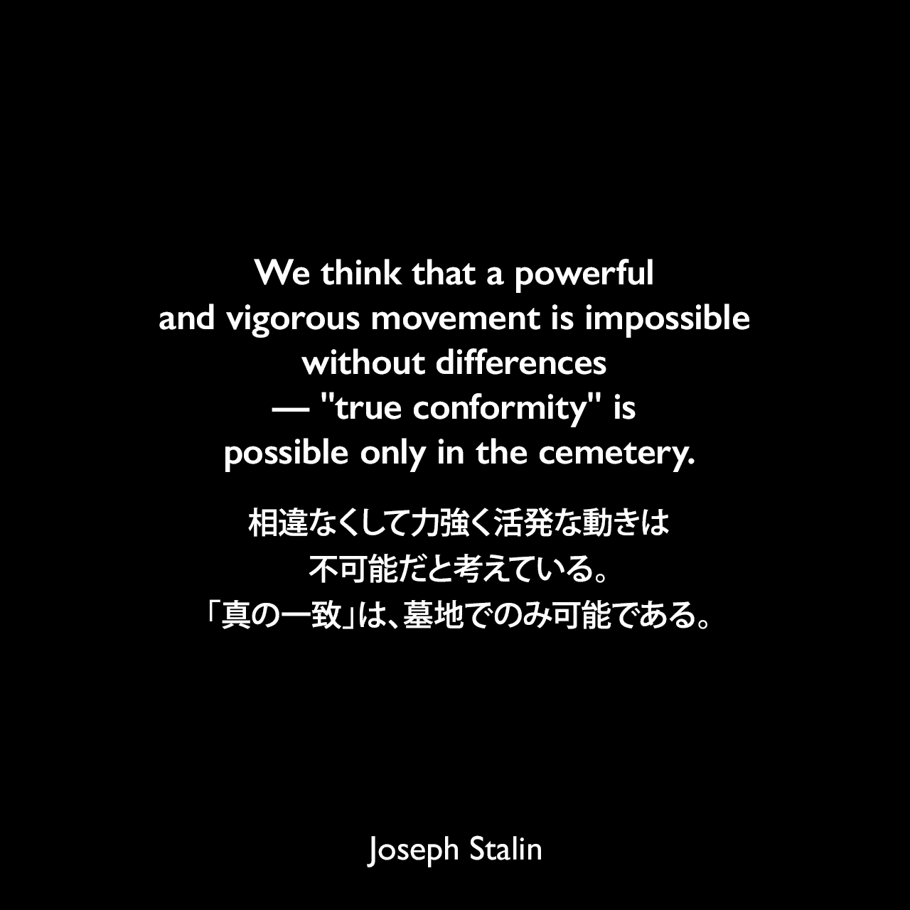 We think that a powerful and vigorous movement is impossible without differences —