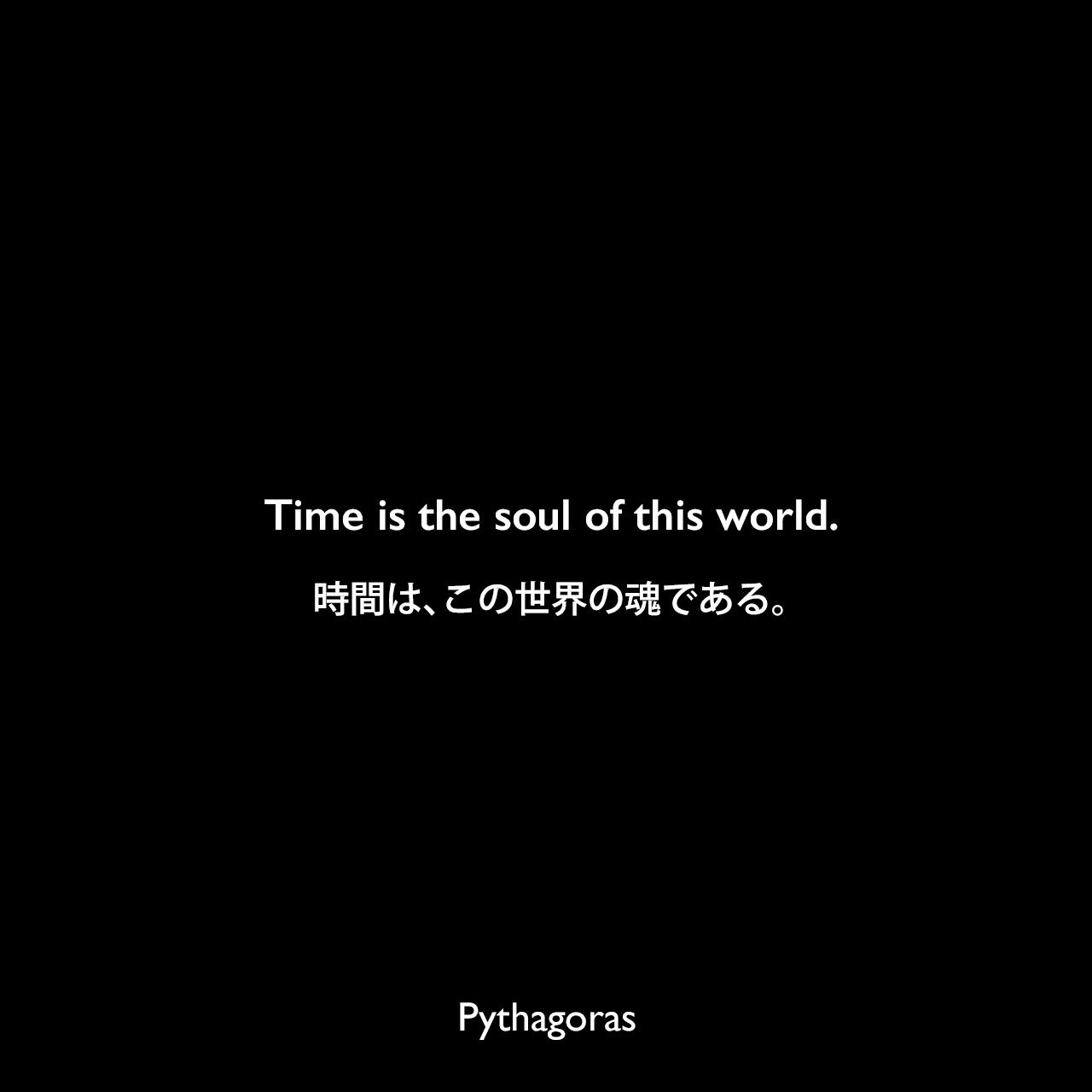 Time is the soul of this world.時間は、この世界の魂である。- Desmond MacHaleの本「Wisdom」より