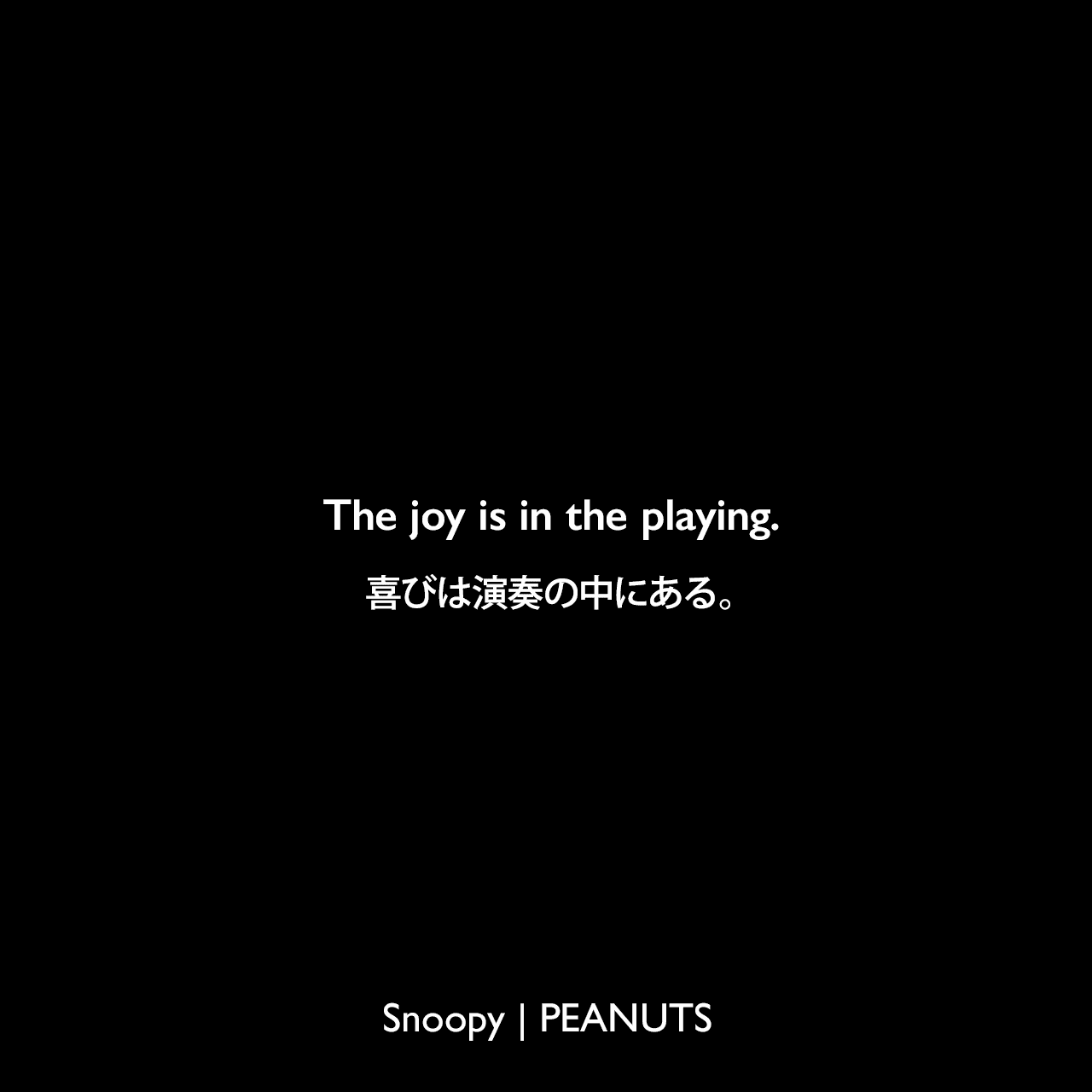 The joy is in the playing.喜びは演奏の中にある。- シュローダー (1973年1月27日のコミック)Charles Monroe Schulz